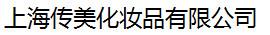 上海傳美化妝品有限公司